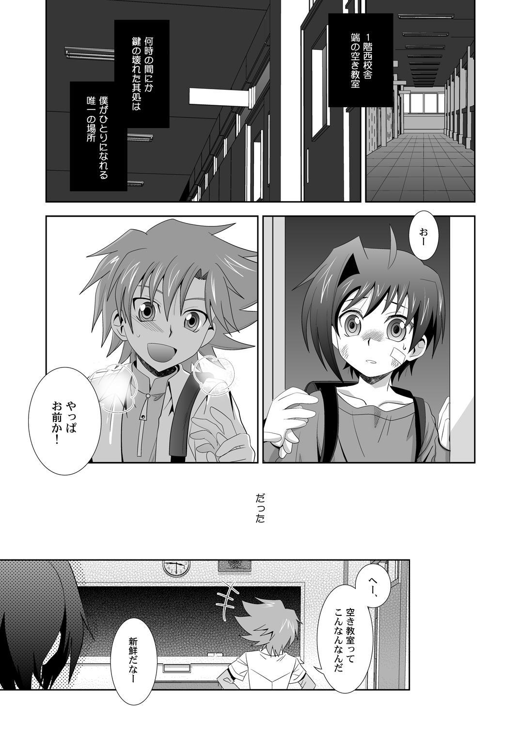 Yuuyake to Coppepan 1