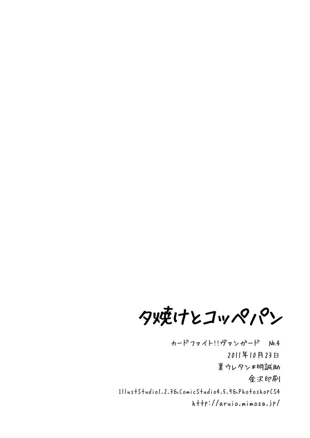 Yuuyake to Coppepan 20