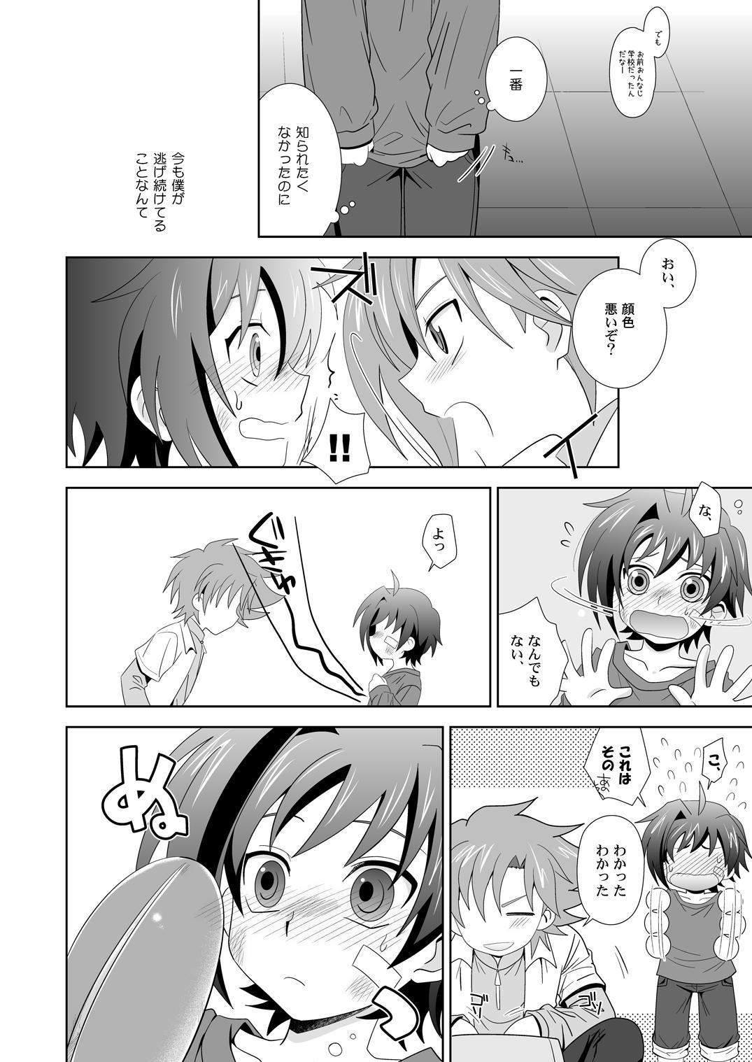 Yuuyake to Coppepan 2