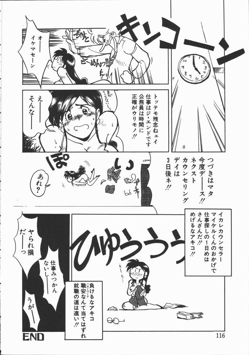 Shabon Okusama | Madam Sabon 111