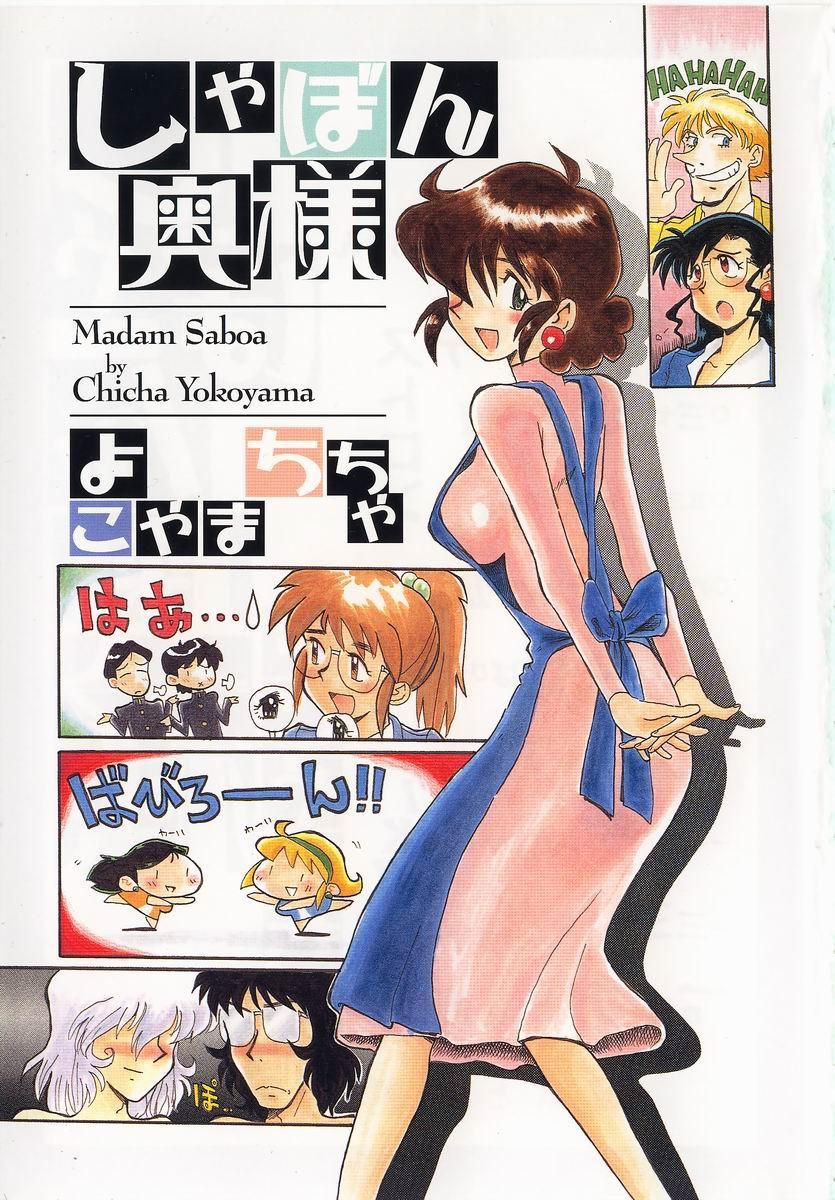 Shabon Okusama | Madam Sabon 4