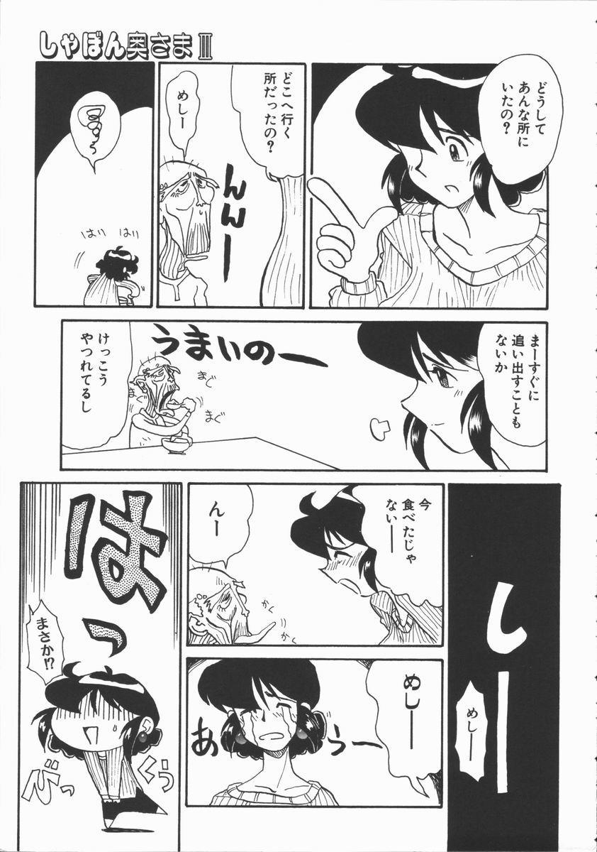 Shabon Okusama | Madam Sabon 69