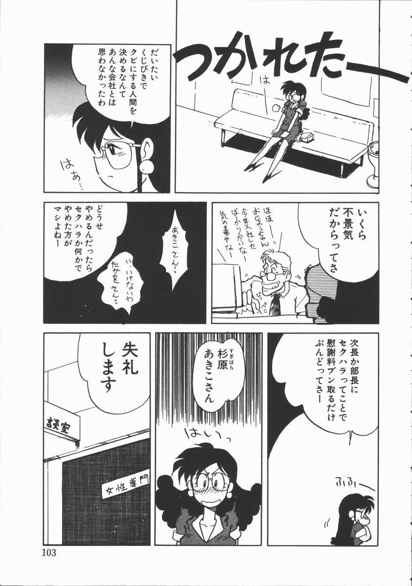 Shabon Okusama | Madam Sabon 98