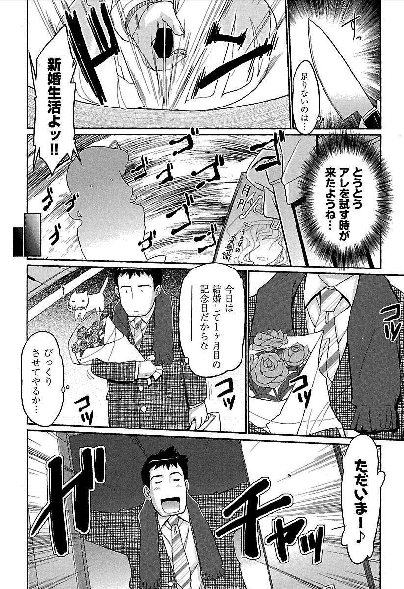 Meshimase Honey 42