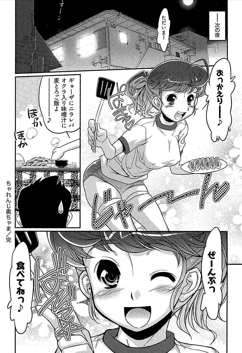 Meshimase Honey 58