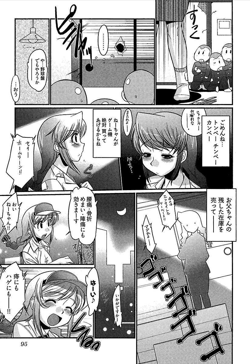 Meshimase Honey 97