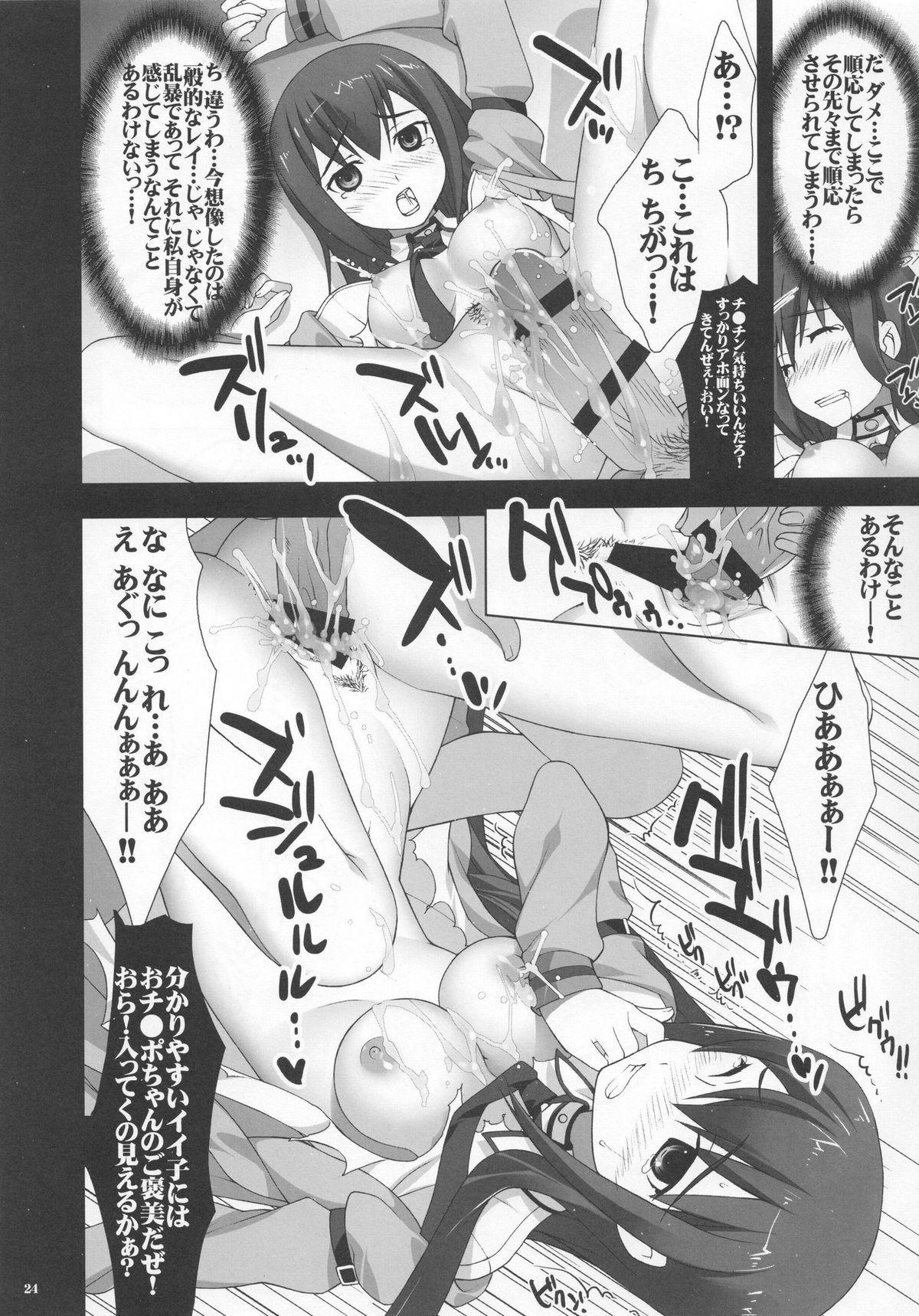 Nikuyoku Gadget Kenkyuujo 22