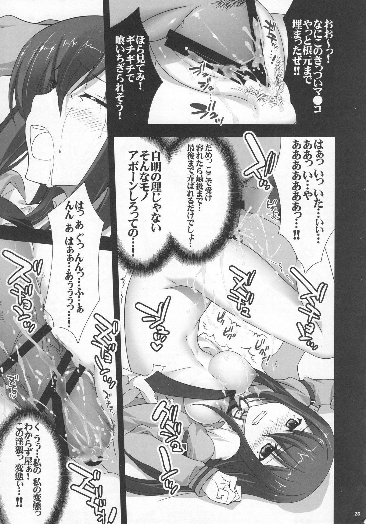 Nikuyoku Gadget Kenkyuujo 23