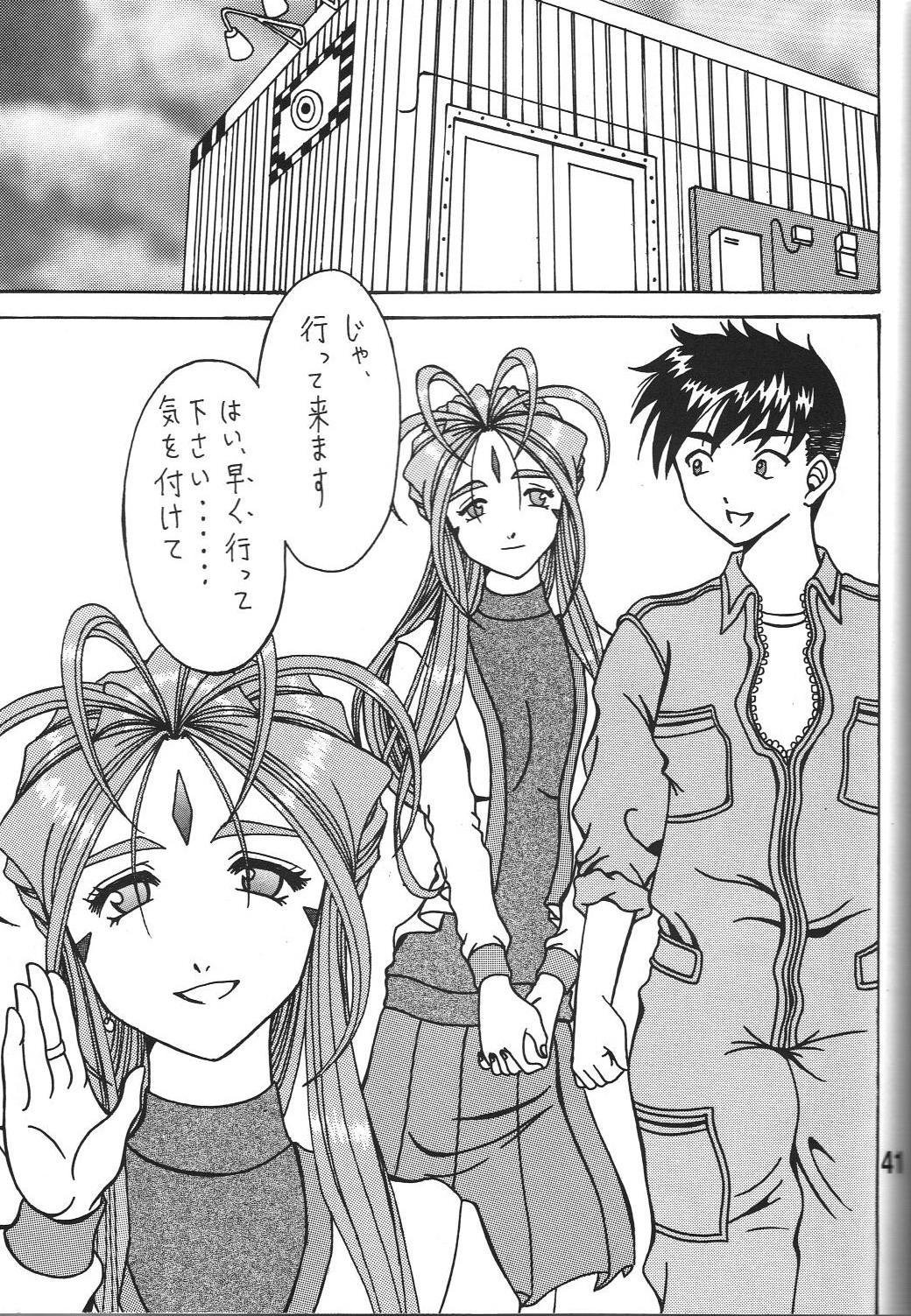 Megami no yuri kago 40