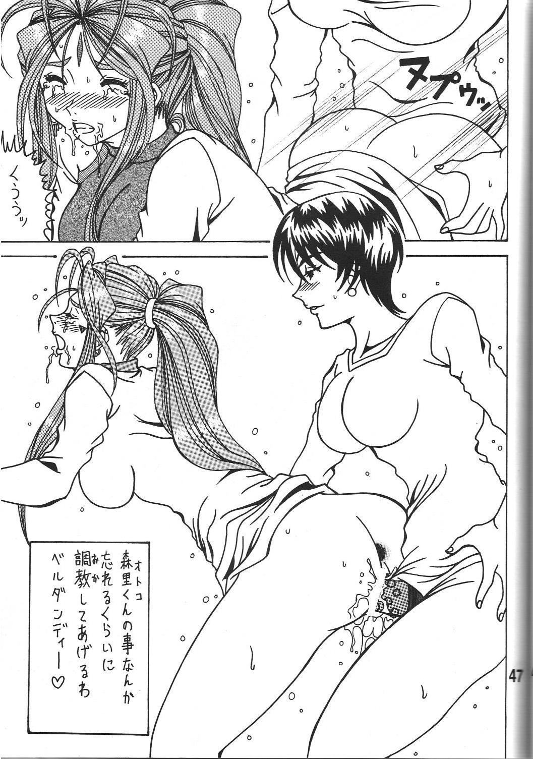 Megami no yuri kago 46