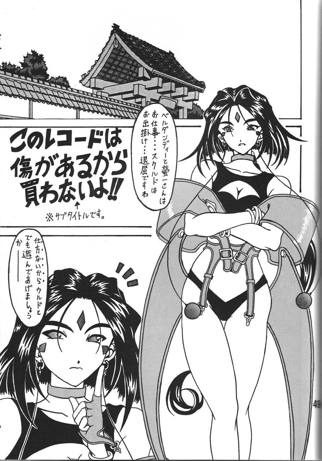 Megami no yuri kago 48