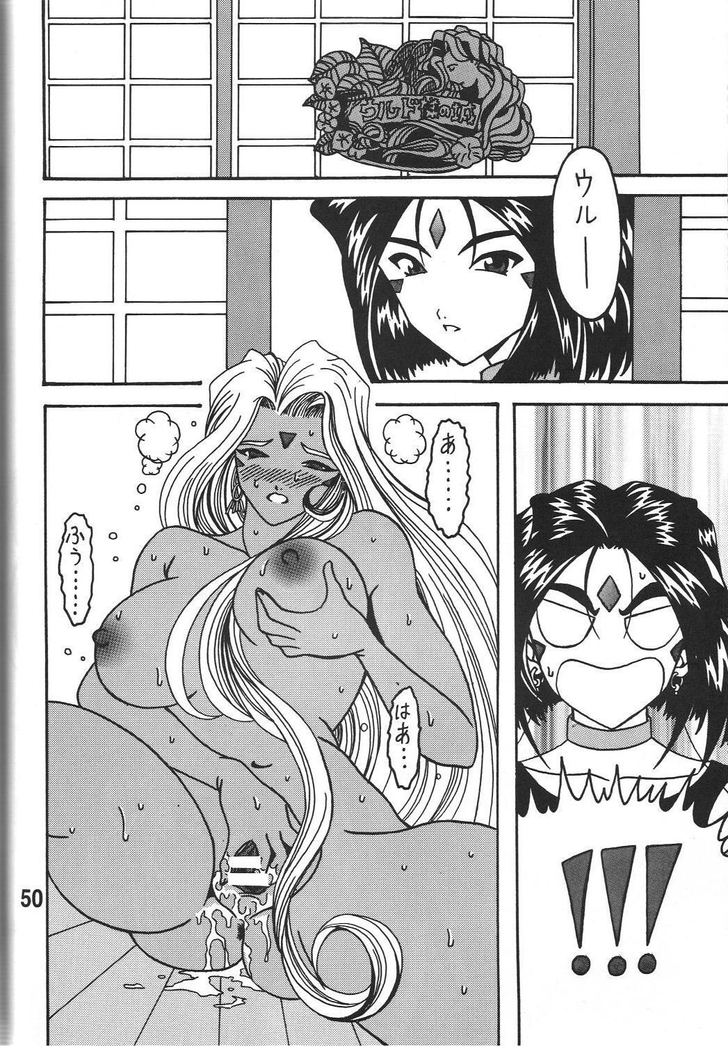 Megami no yuri kago 49