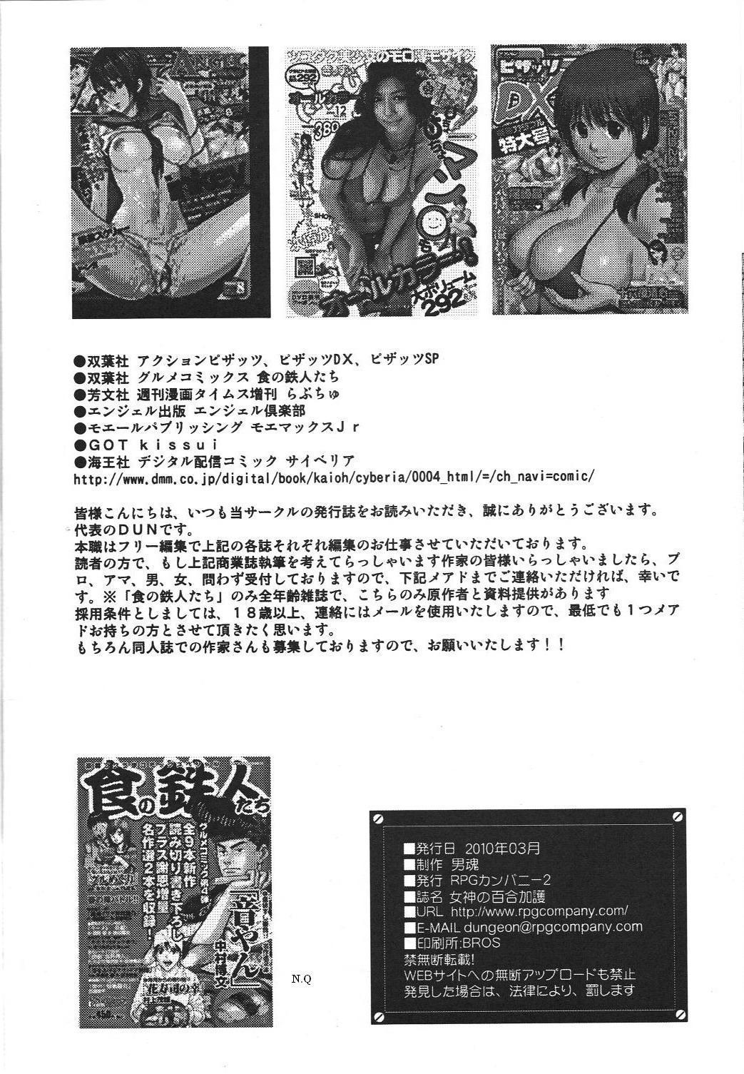 Megami no yuri kago 85