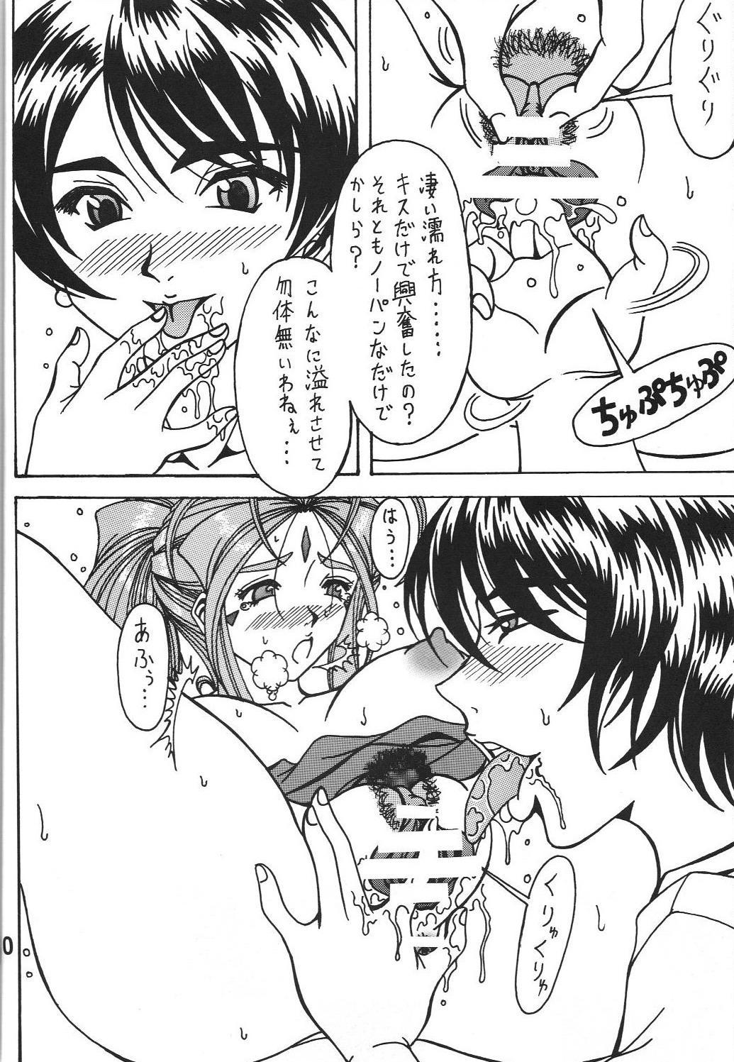 Megami no yuri kago 8