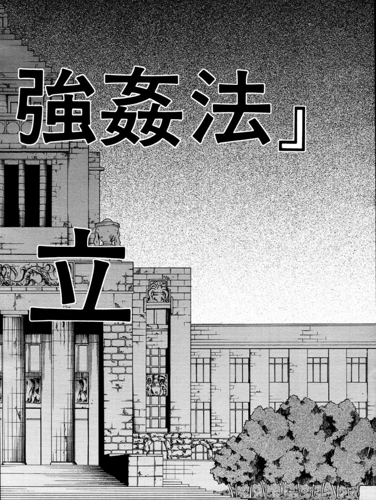 School of the Rape Ch.01-03 5