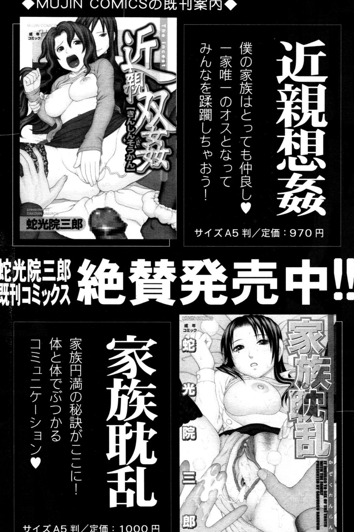 School of the Rape Ch.01-03 64