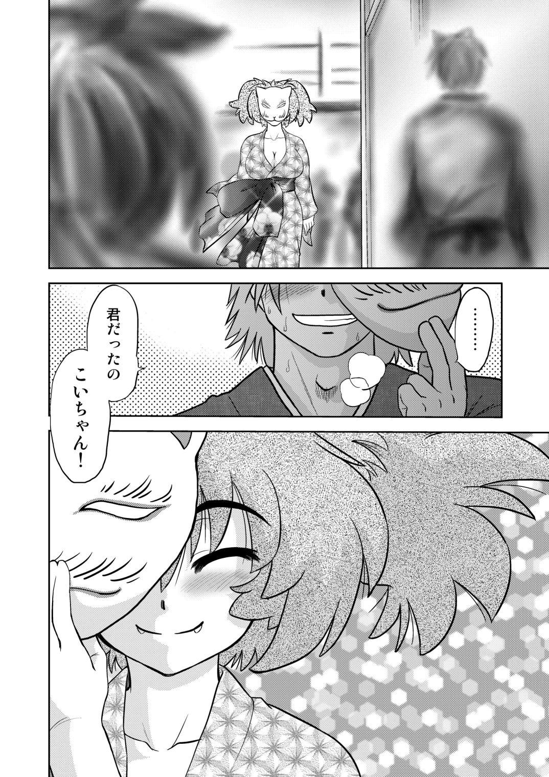 Gokinjo no Monster 3 10