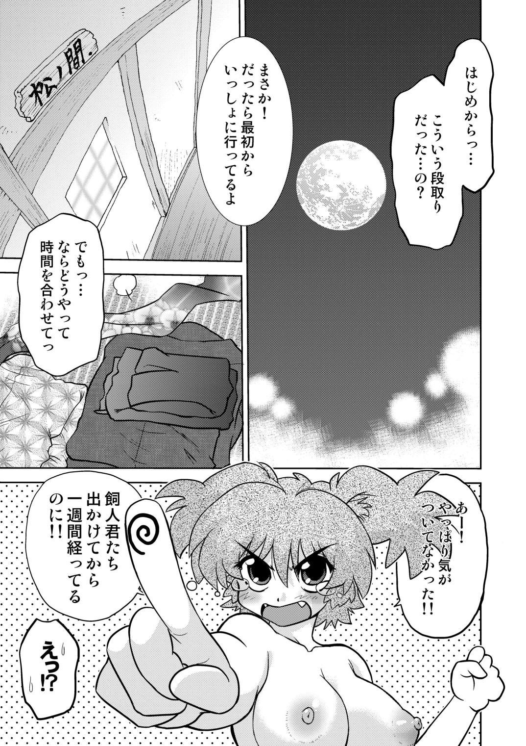 Gokinjo no Monster 3 11