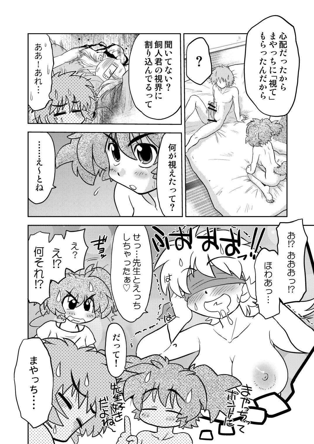 Gokinjo no Monster 3 12