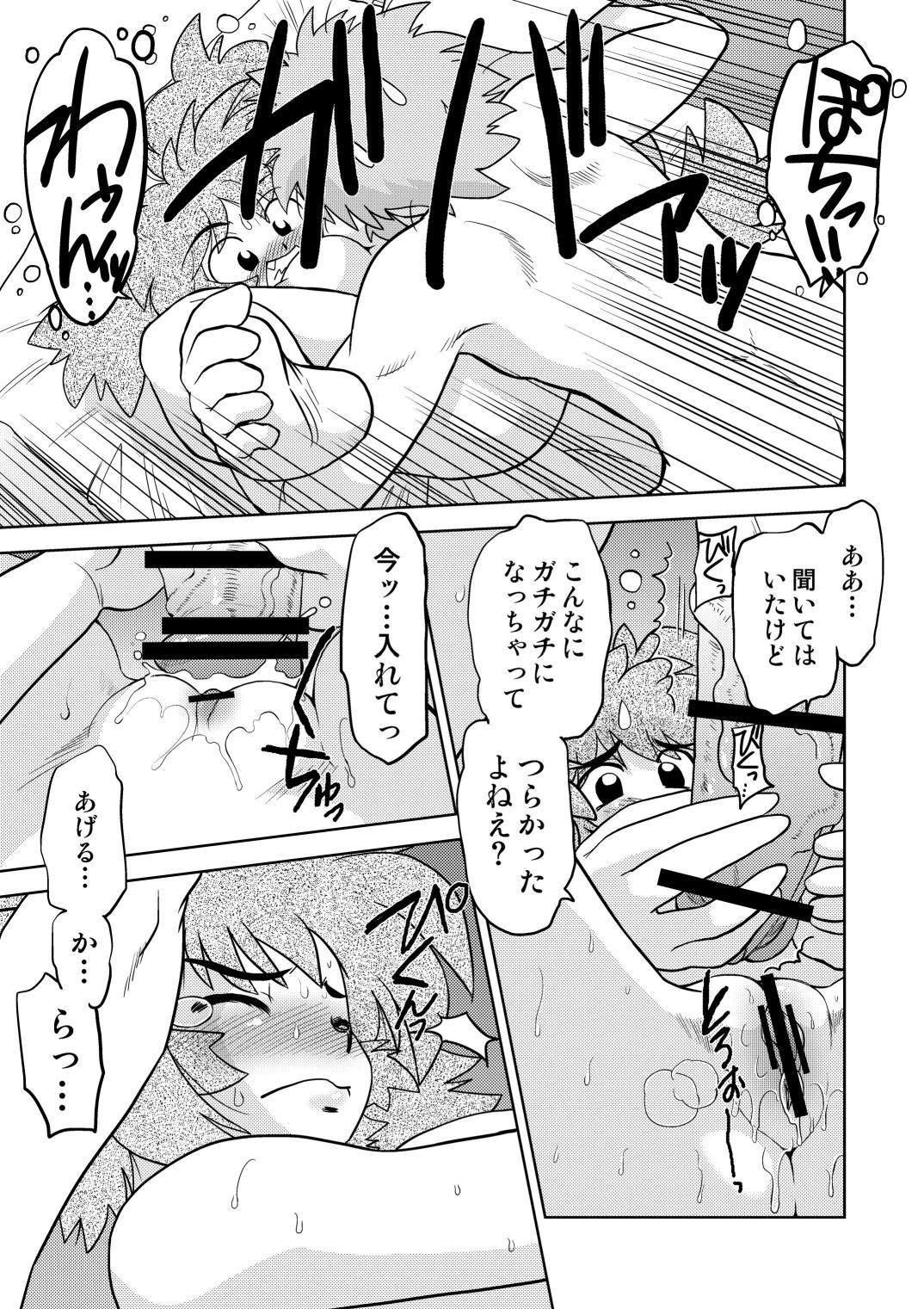 Gokinjo no Monster 3 15