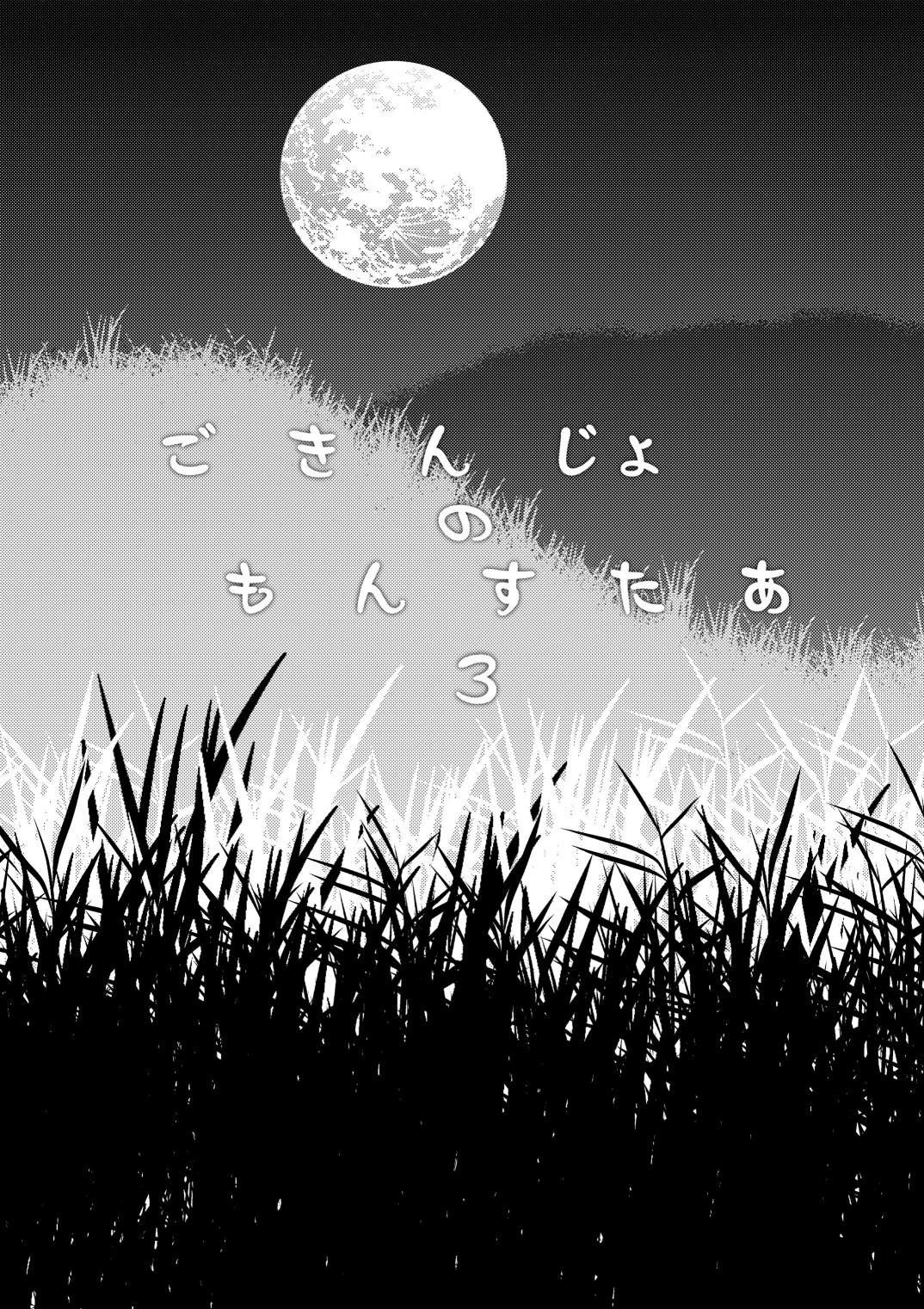 Gokinjo no Monster 3 1