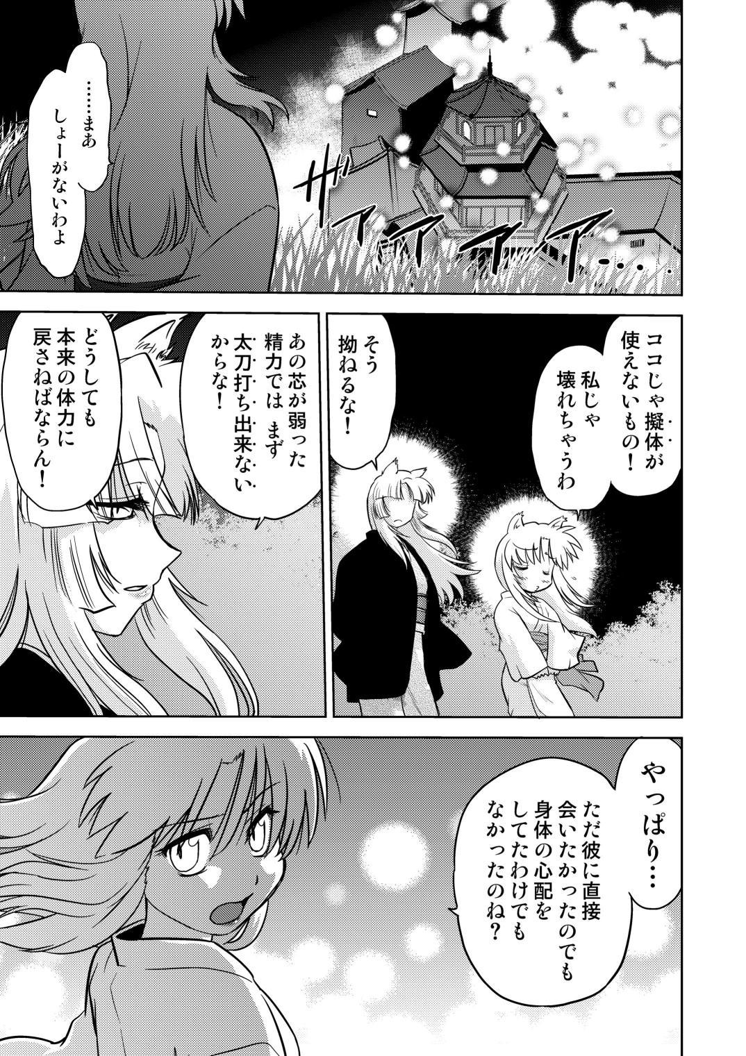 Gokinjo no Monster 3 23