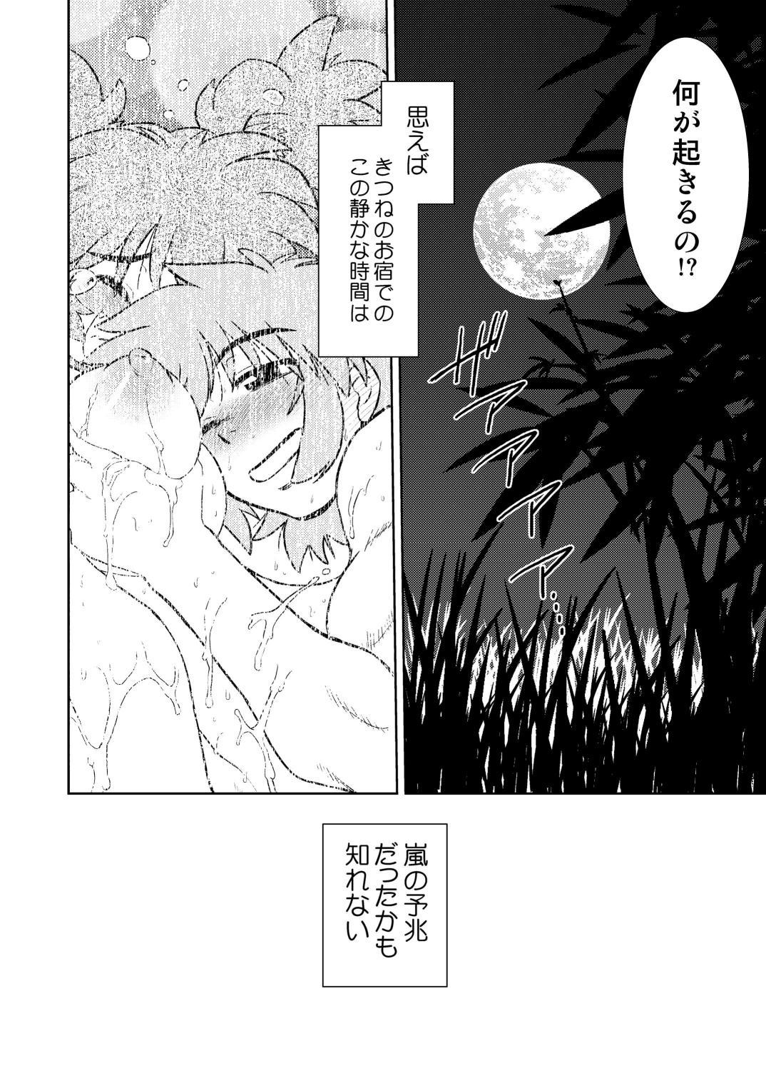 Gokinjo no Monster 3 24