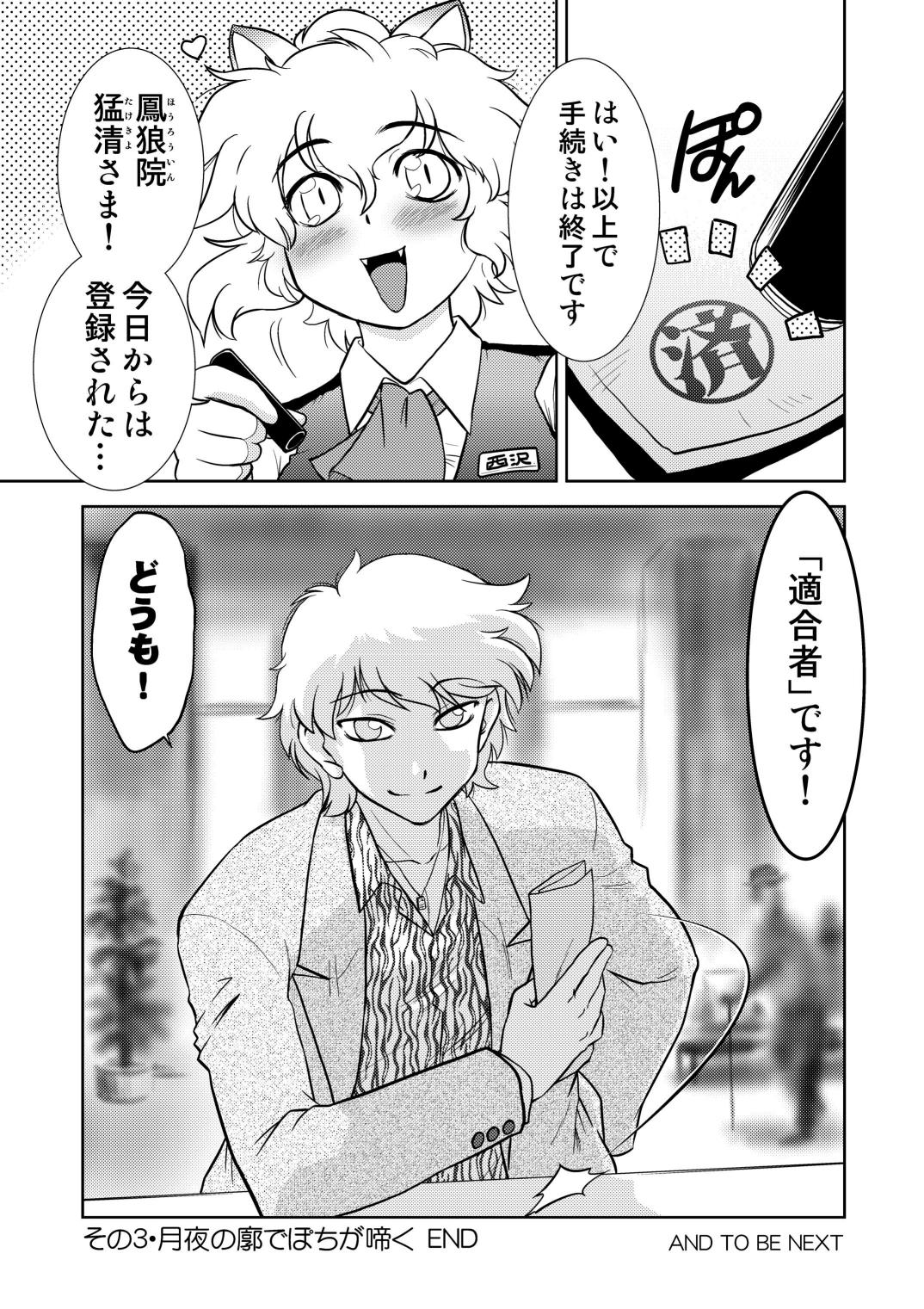 Gokinjo no Monster 3 25