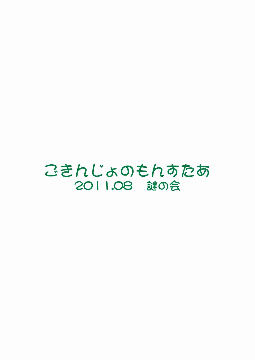 Gokinjo no Monster 3 27