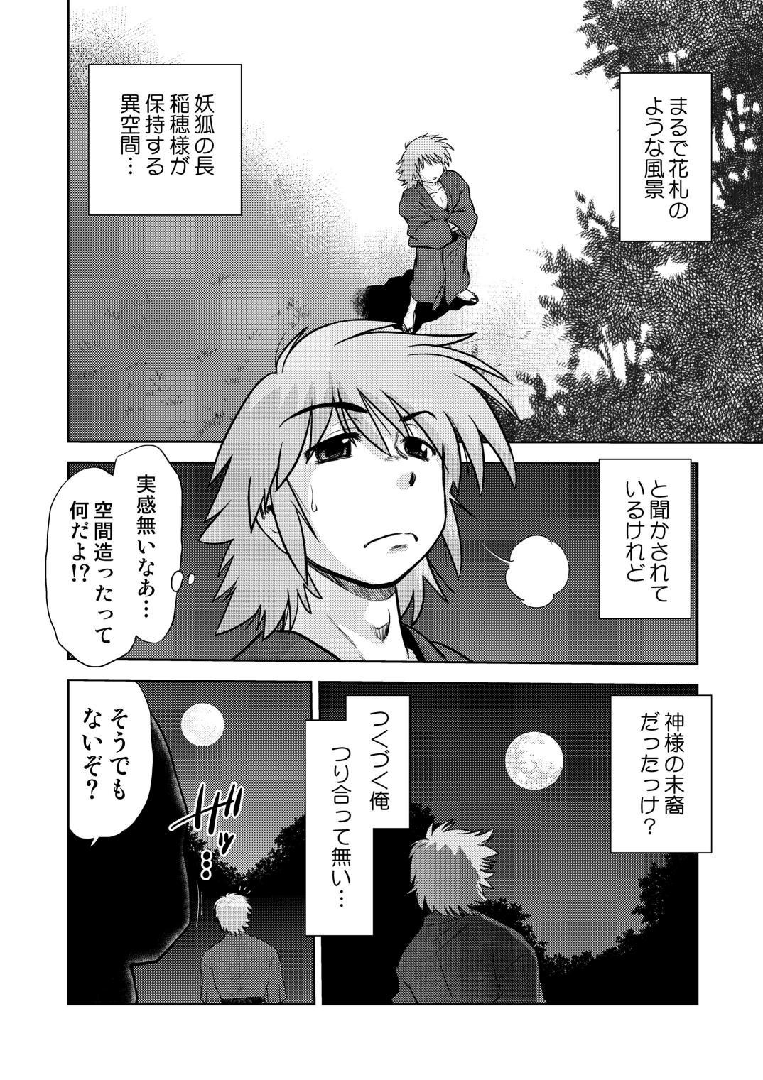 Gokinjo no Monster 3 2
