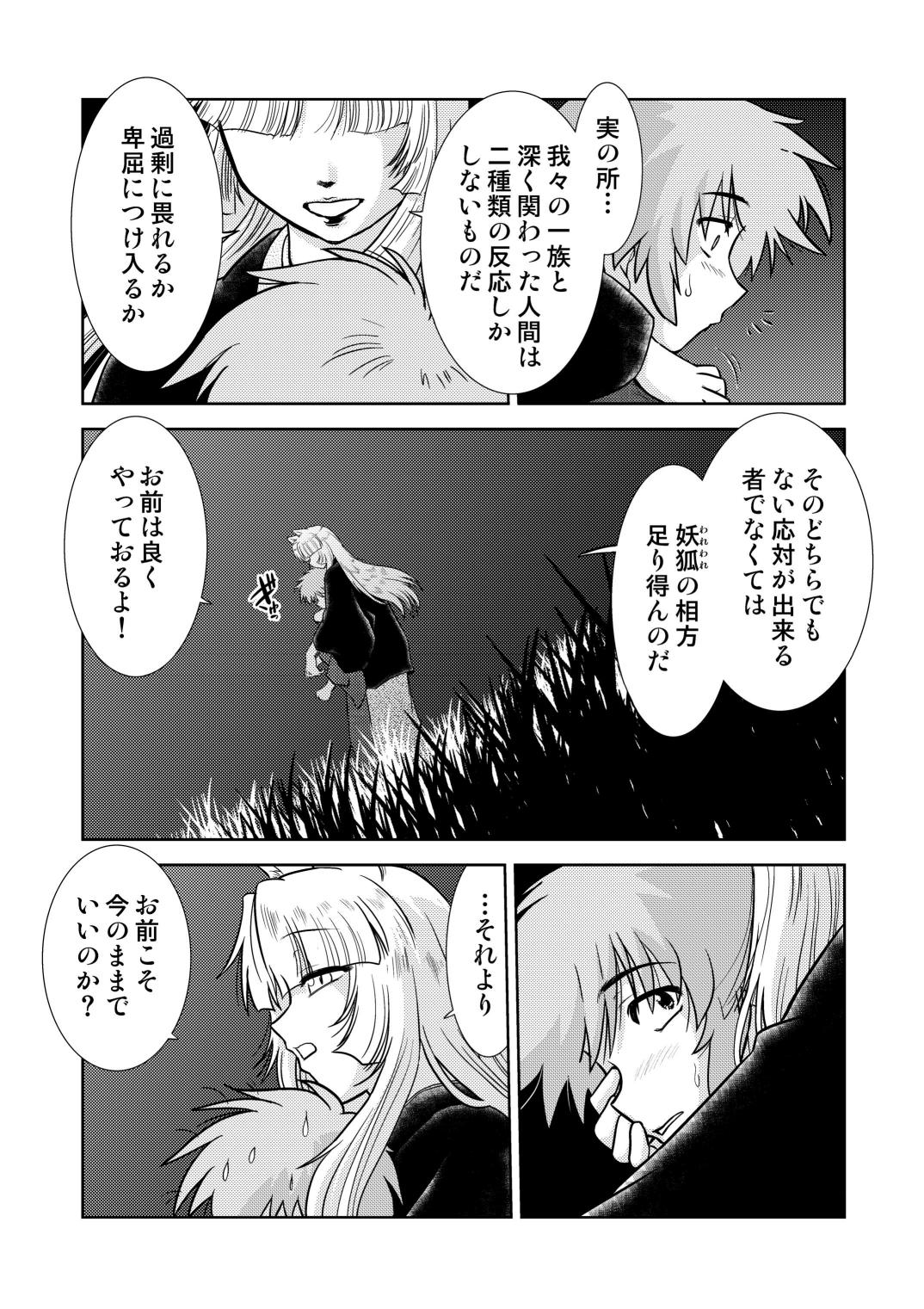 Gokinjo no Monster 3 4