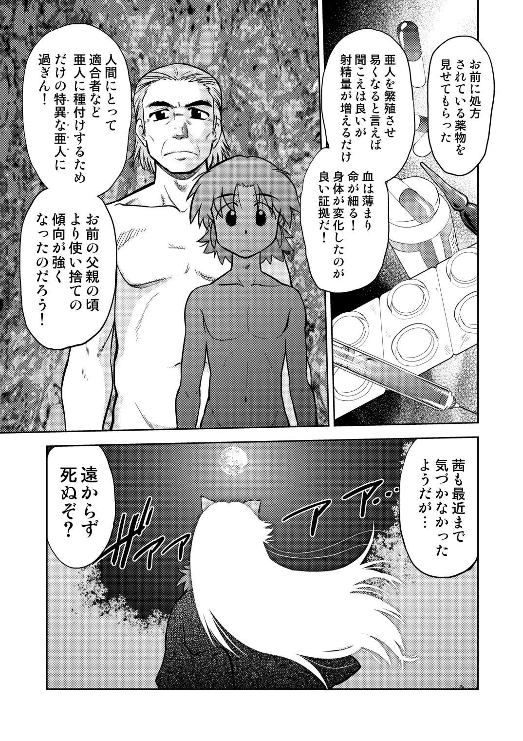 Gokinjo no Monster 3 5