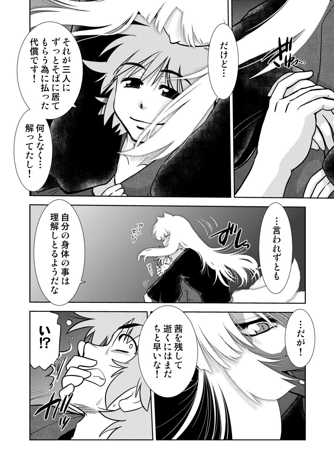 Gokinjo no Monster 3 6
