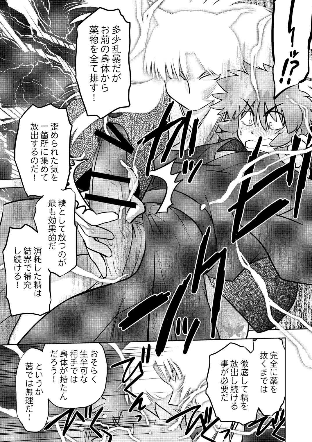 Gokinjo no Monster 3 7