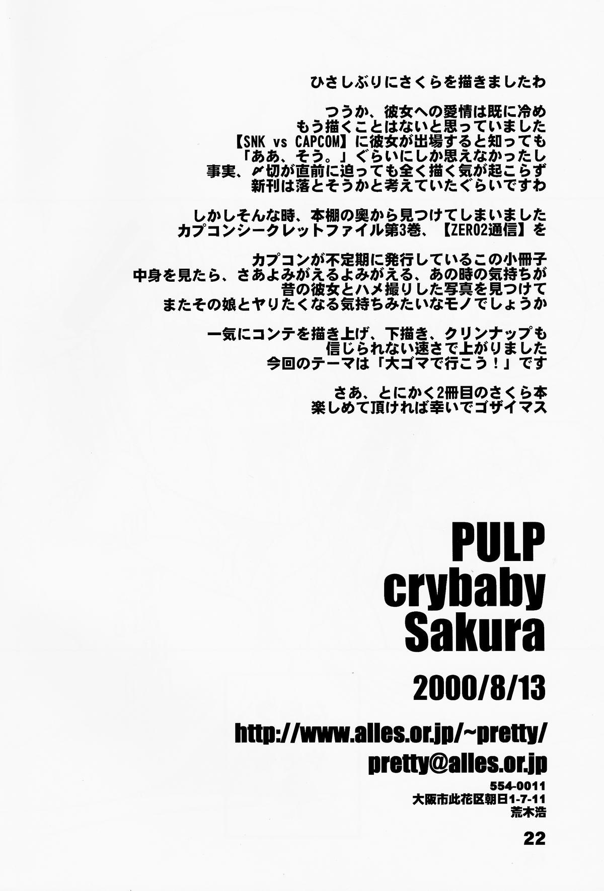 PULP crybaby Sakura 21