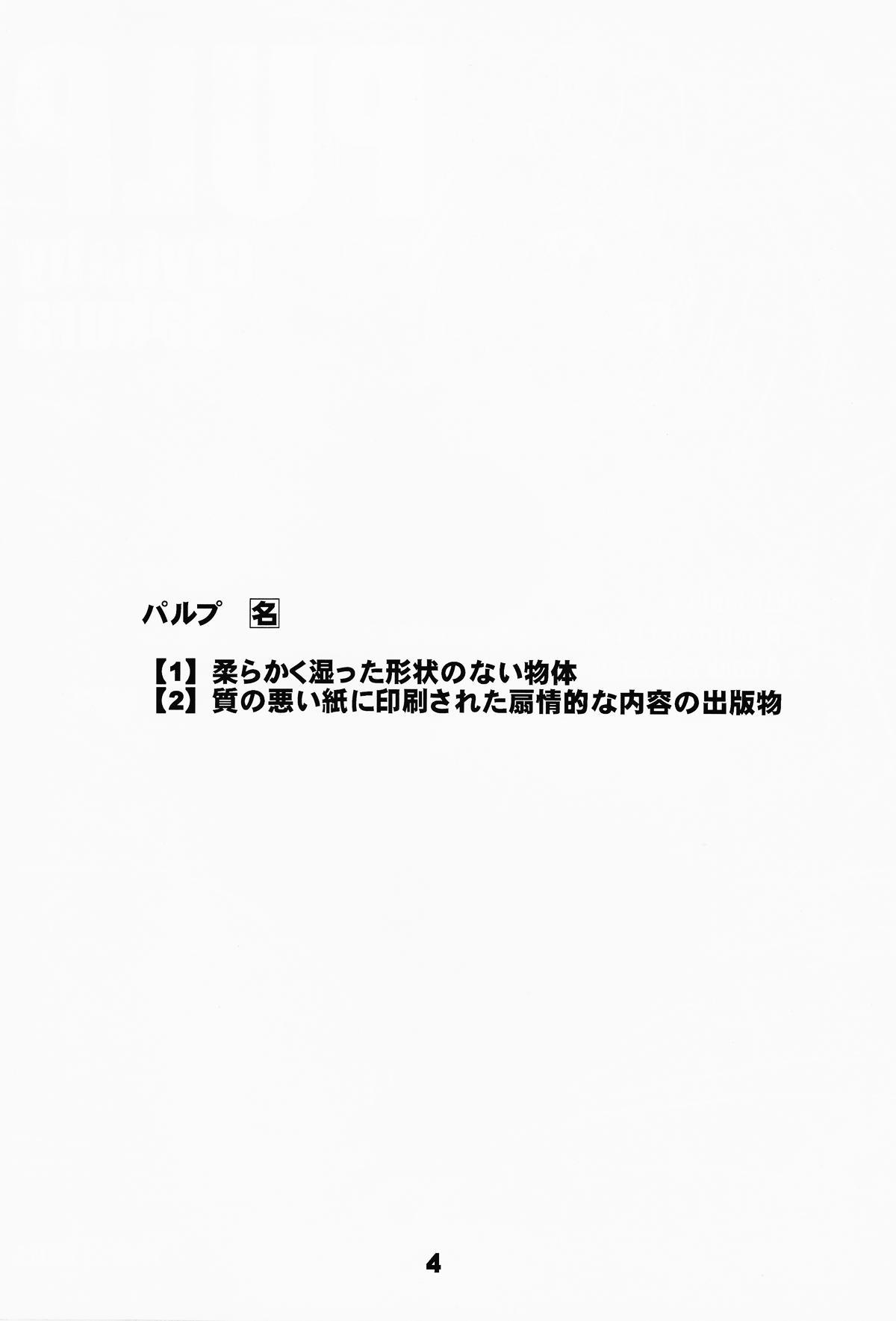 PULP crybaby Sakura 3