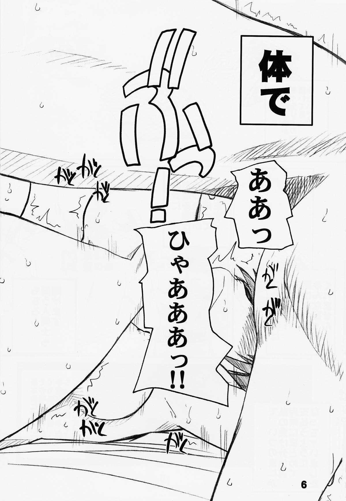 PULP crybaby Sakura 5