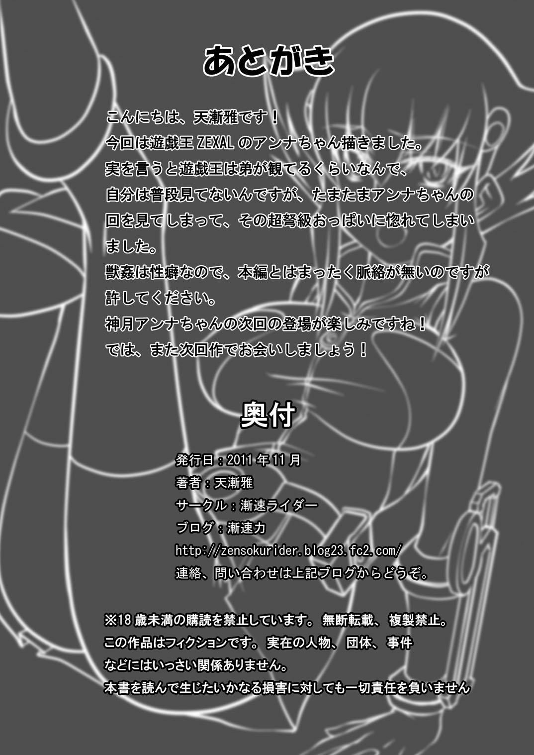 Choudokyuu!? Juukan Manga 9