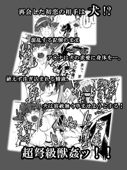 Choudokyuu!? Juukan Manga 1