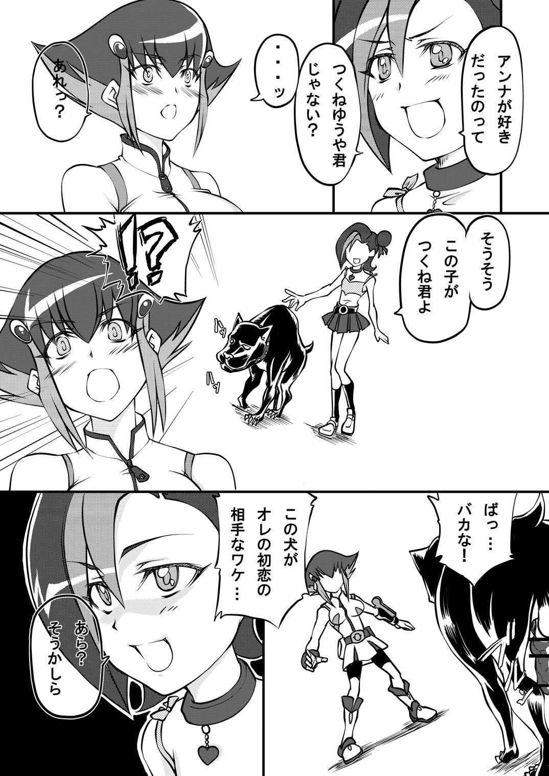 Choudokyuu!? Juukan Manga 2