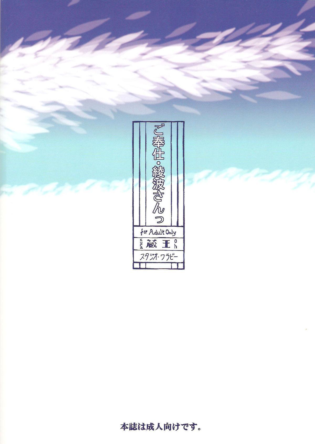 Gohoushi Ayanami-san 25