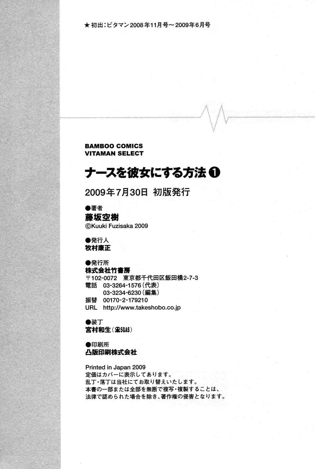 Nurse o Kanojo ni Suru Houhou - How To Go Steady With A Nurse 1 198