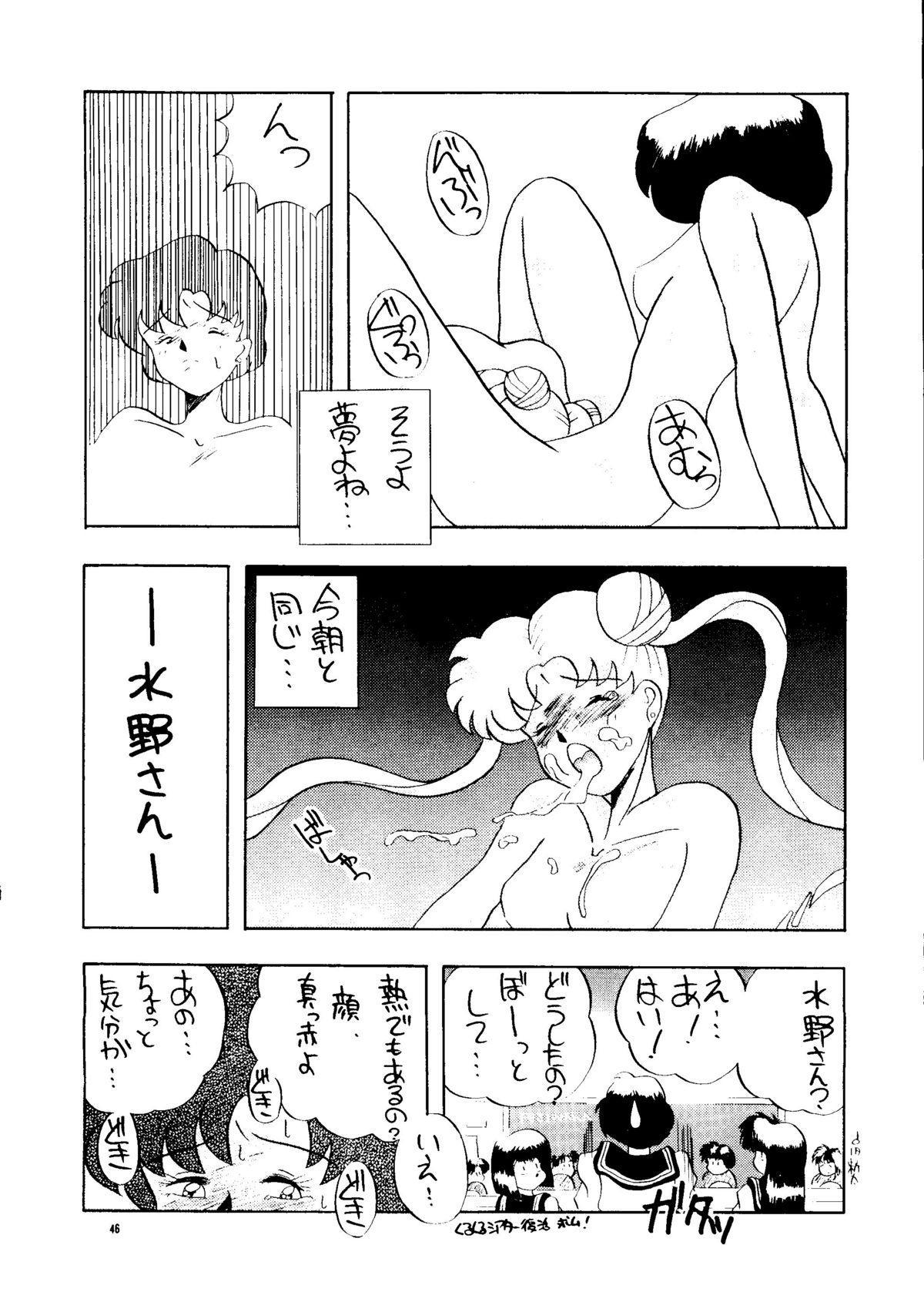 PUSSY-CAT Vol. 24 44