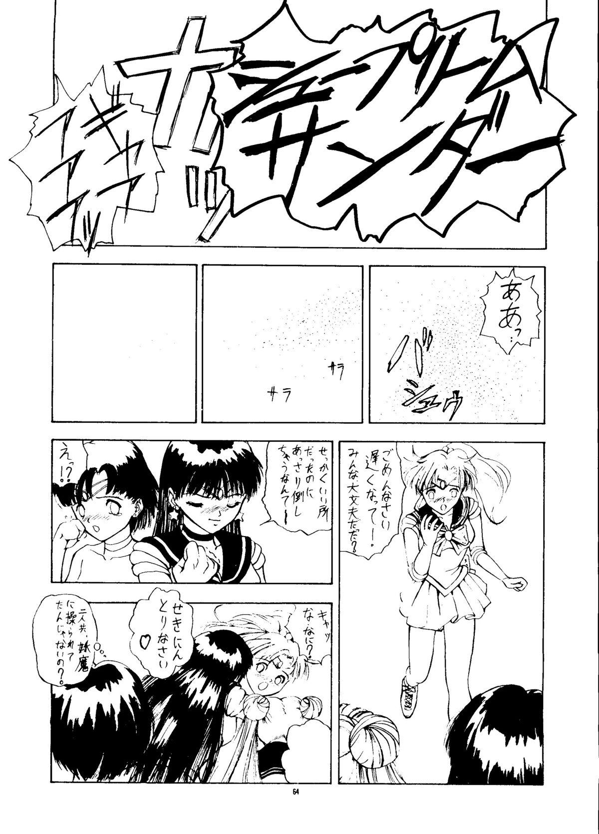 PUSSY-CAT Vol. 24 62