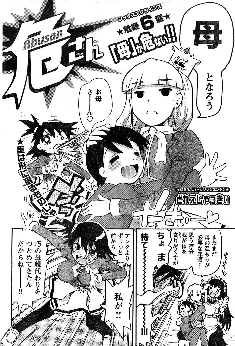 Young Champion Retsu Vol.10 99