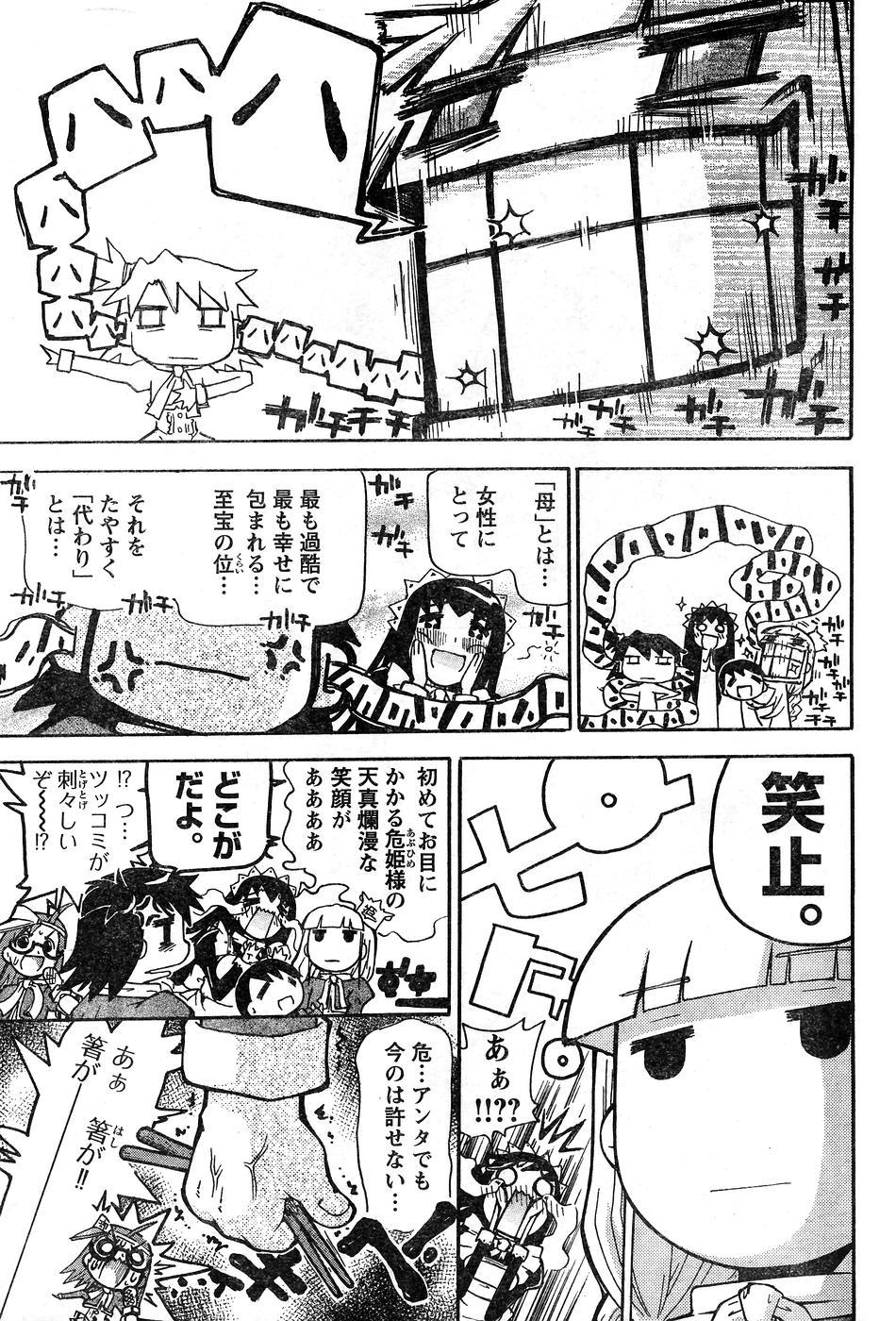 Young Champion Retsu Vol.10 100