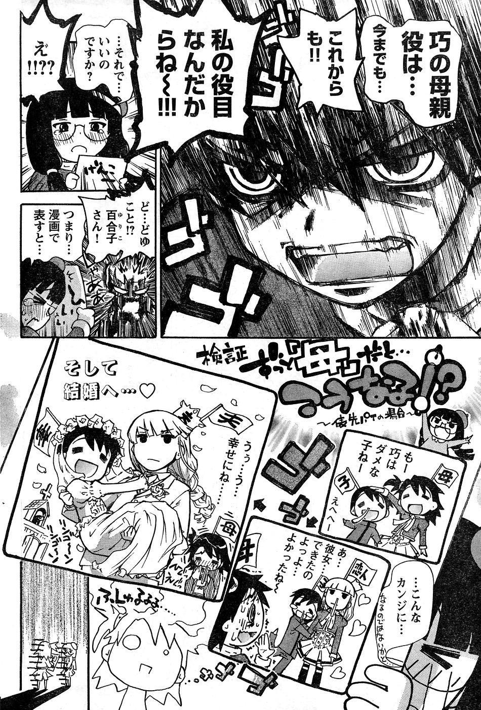 Young Champion Retsu Vol.10 101