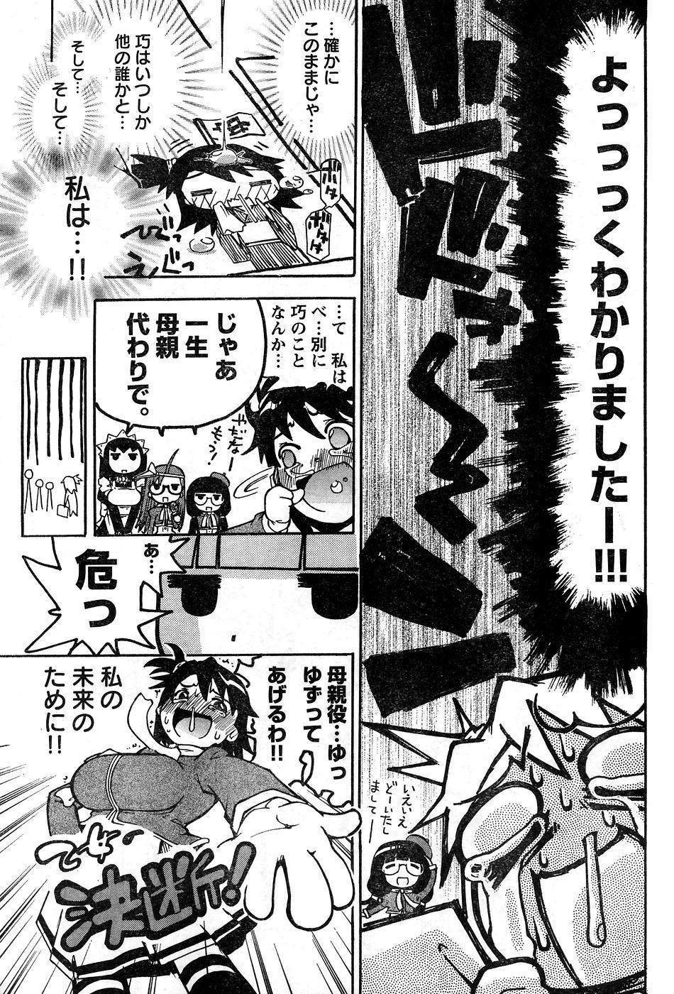 Young Champion Retsu Vol.10 102