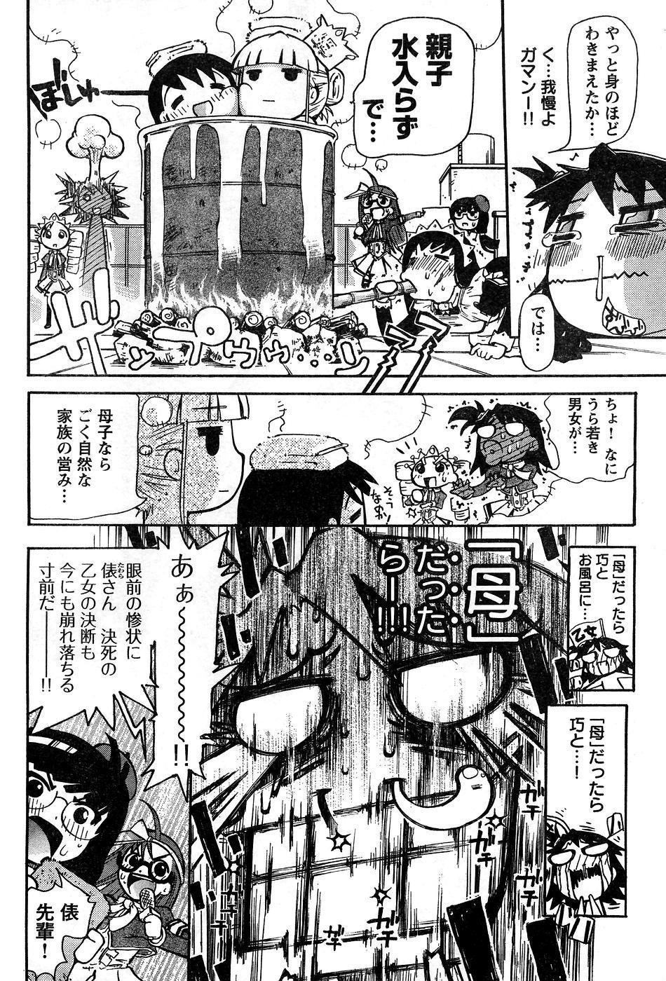Young Champion Retsu Vol.10 103