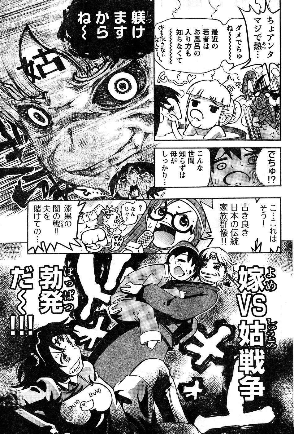Young Champion Retsu Vol.10 106